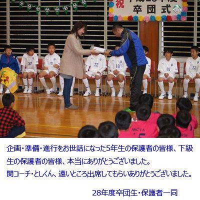 20170326_sotu06blog