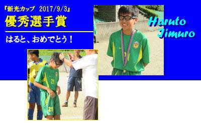 20170903_6nen12blog