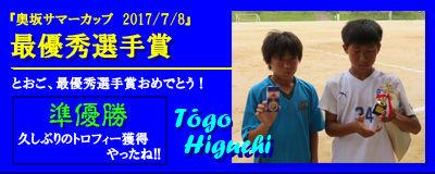 20170708_6nen11blog