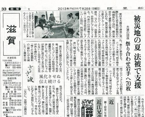 ハートニット活動(読売新聞)