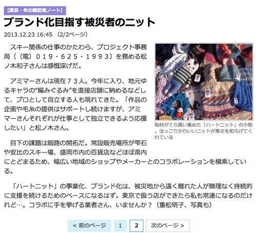 産経ニュース1