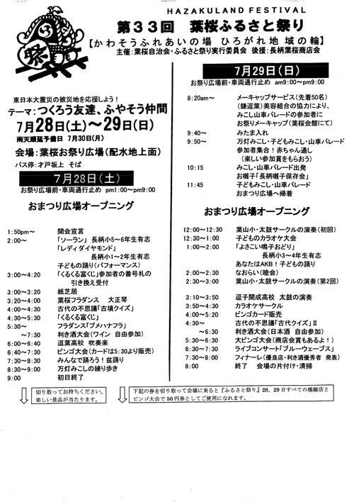 第33回葉桜ふるさと祭プログラム