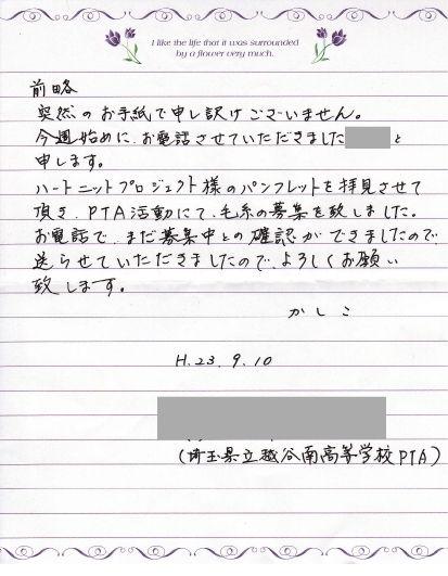 お手紙PTA