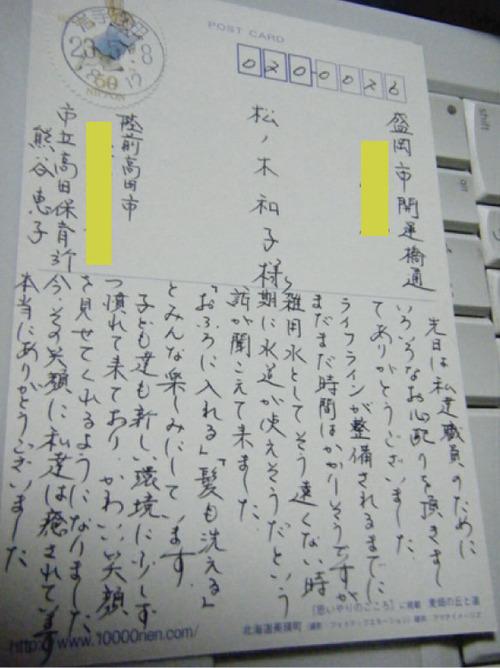 高田ハガキ