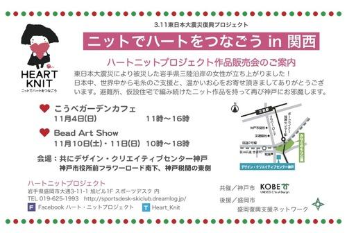 神戸ガーデンカフェアウト
