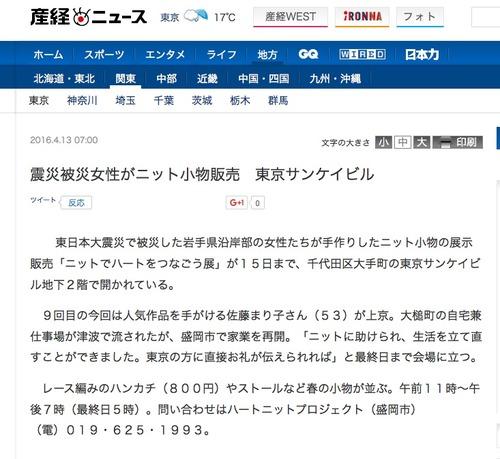 サンケイ新聞4:13
