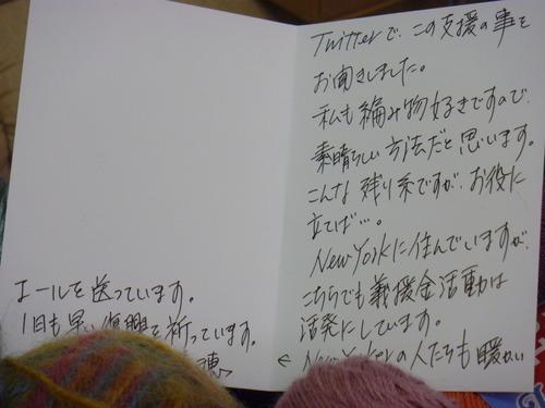 編み物プロジェクト 004