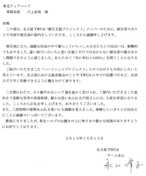 名古屋YWCAからのお手紙