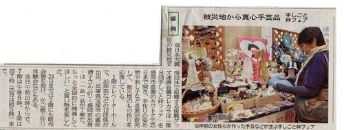 手作り展(川徳)801 (2)