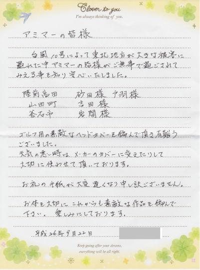 チョイス手紙1