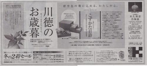 KAWATOKU-広告