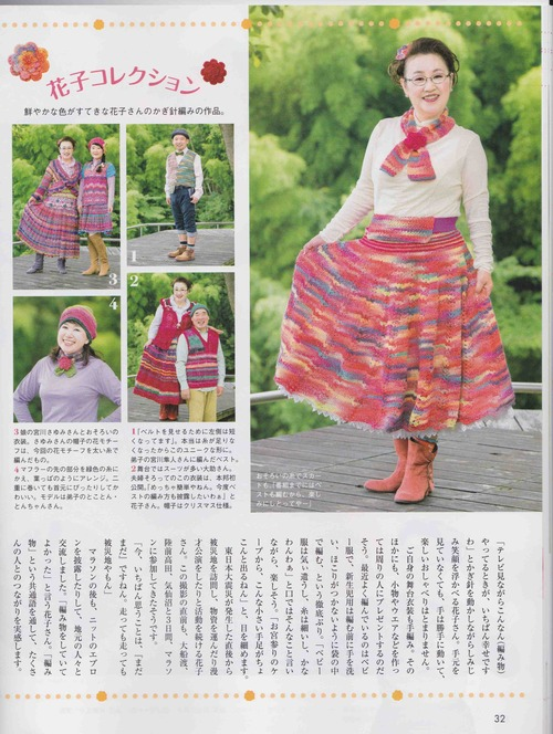 NHK花子