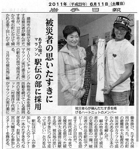 ハートニット「たすき」6.11岩手日報記事
