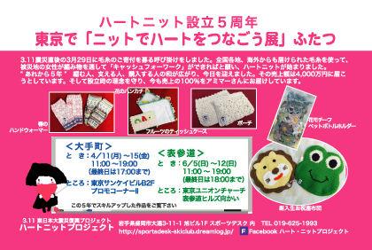 2016サンケイユニオン春ハガキ