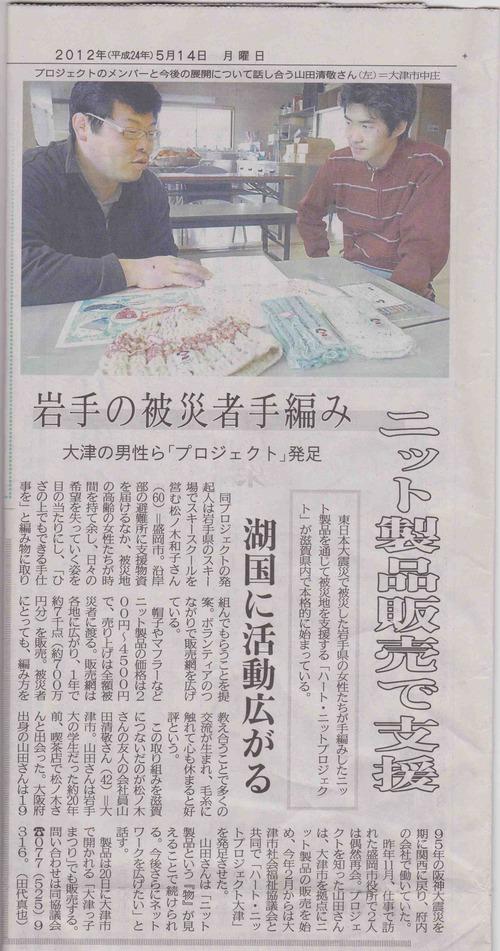 京都新聞-2