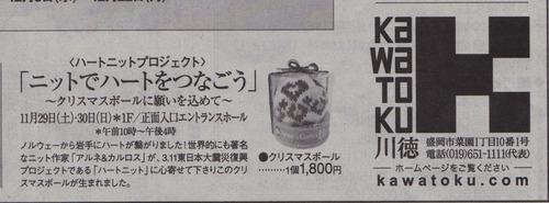 川徳広告3