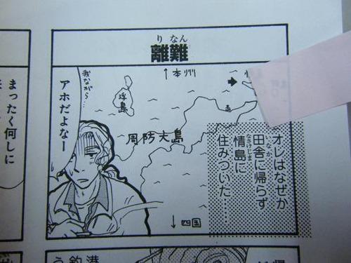 漫画♪ 005