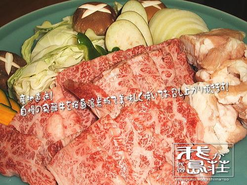wagashima_news_photo_hidagyu