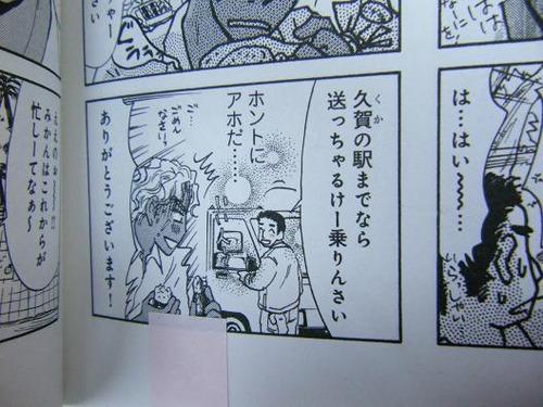 漫画♪ 004