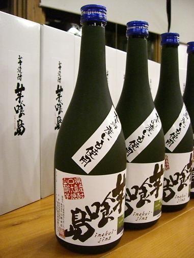 コピー ~ 芋焼酎「芋喰島」 012