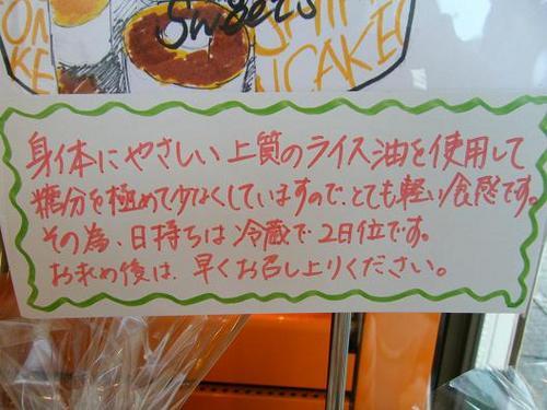 シフォンケーキ 021