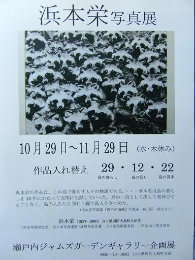 平成23年10月29日撮影 008