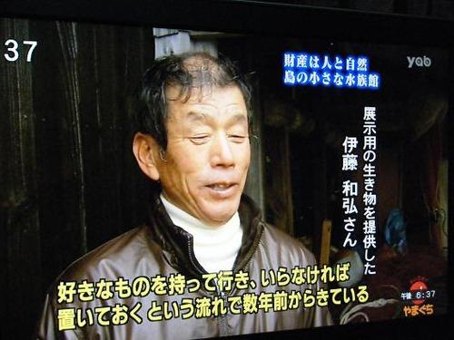 伊藤水産さん