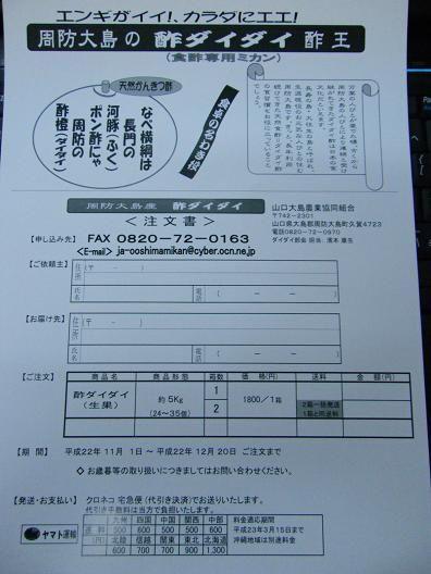 11月27日周防大島 013