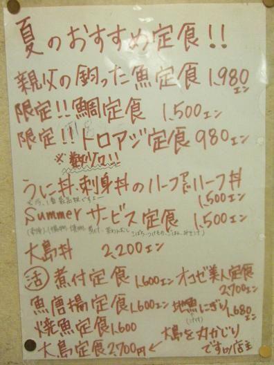 7月22日撮影 009