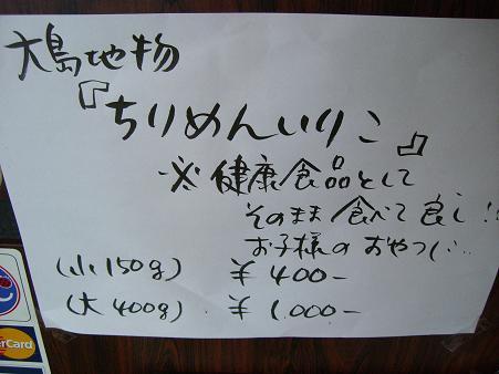 img20081010_5.jpg
