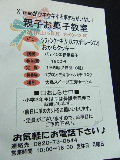 平成24年11月26日撮影 009
