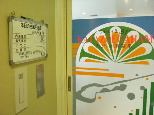 大観荘さん 076