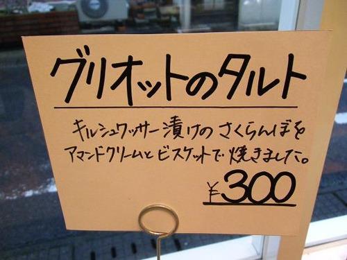 タルト ながや 006