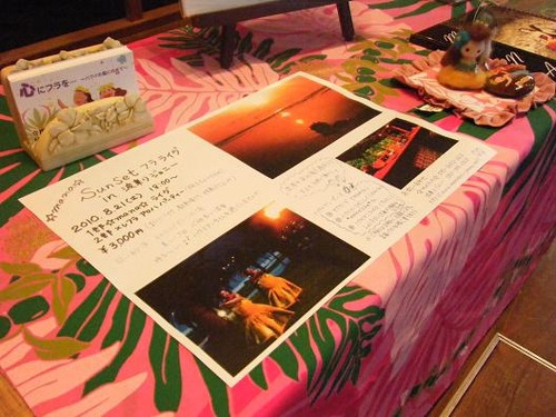周防大島サタフラ(竜崎温泉会場) 091