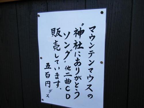 長尾八幡宮 004
