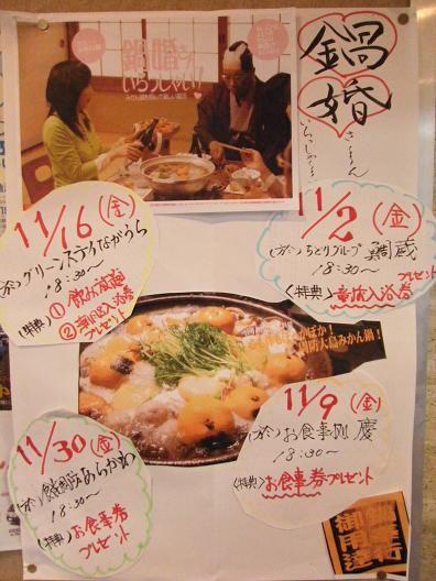 鍋コン 001