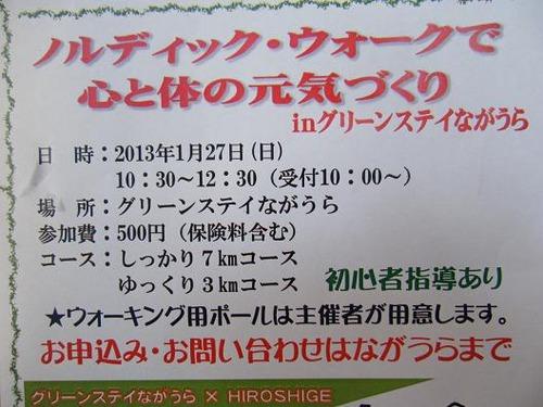 平成24年12月29日撮影 007
