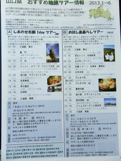 平成25年1月24日撮影 002