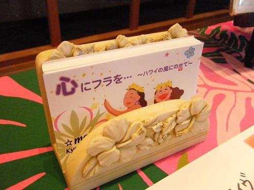 周防大島サタフラ(竜崎温泉会場) 089