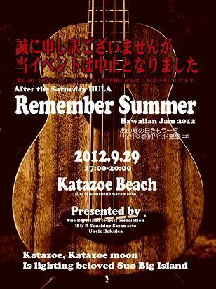 remenber_summer_photo