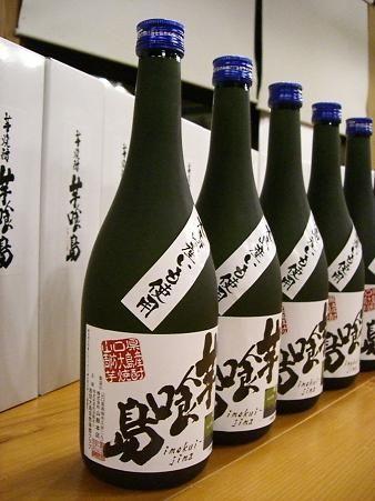 コピー (2) ~ 芋焼酎「芋喰島」 010