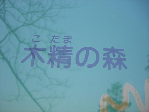 img20061223_2.jpg