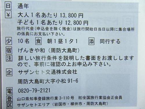 平成25年1月24日撮影 008