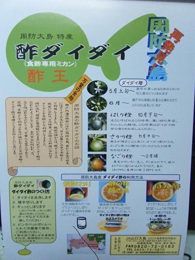 11月27日周防大島 009