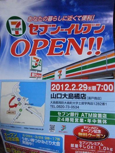 平成24年2月28日イベント情報 004