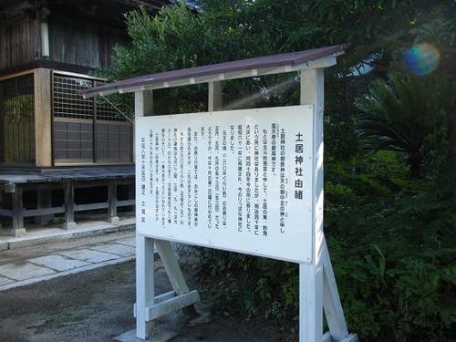 土居神社 018