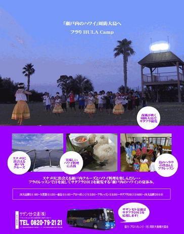 okada_news_photo_hula_camp