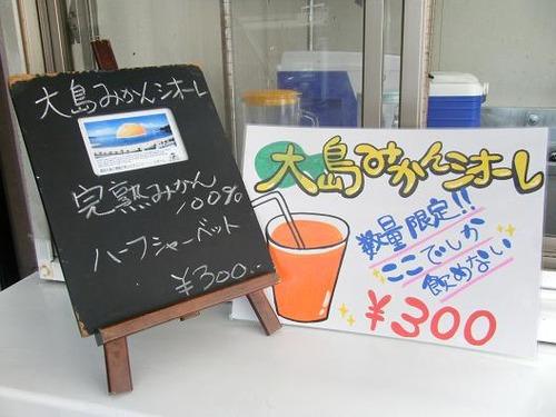 シオ―レ 002