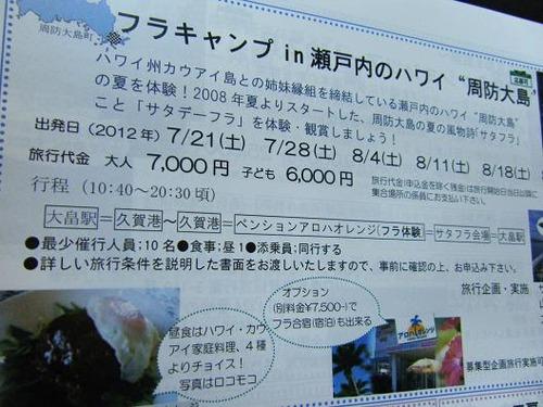 平成24年6月22日撮影 009