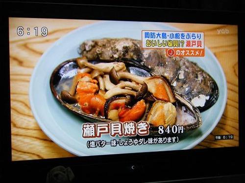 瀬戸貝焼き